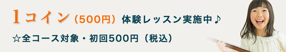 1コイン(500円)体験レッスン実施中