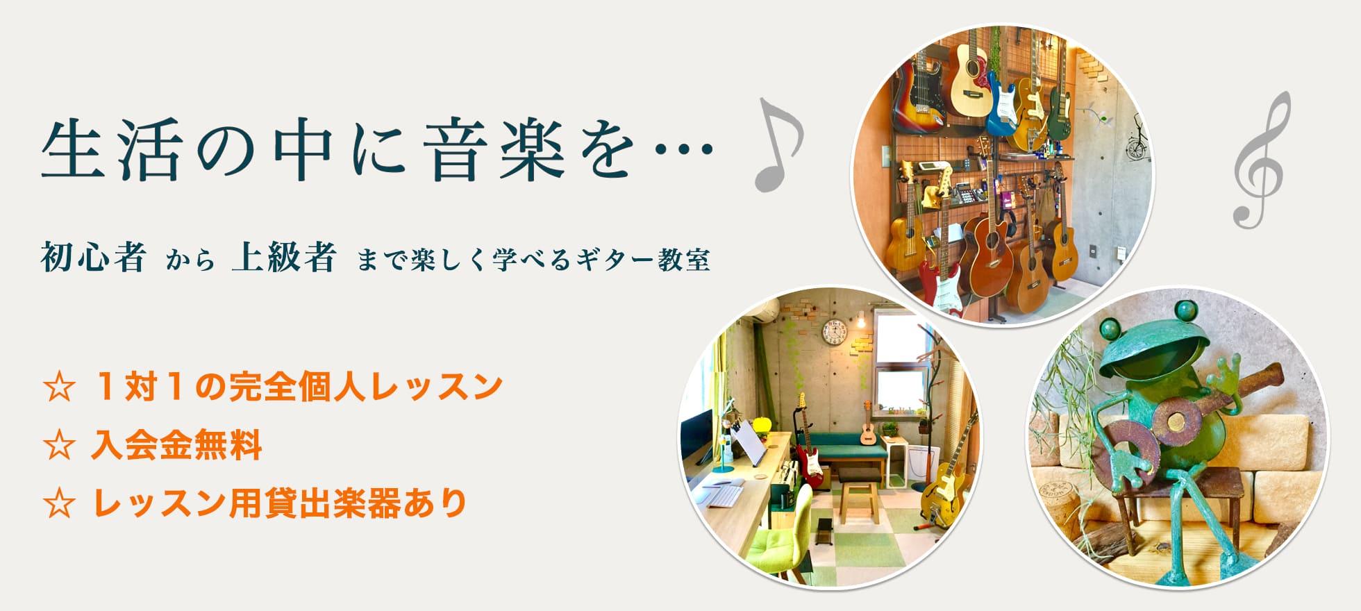 生活の中に音楽を... 初心者から上級者まで楽しく学べるギター教室|gulien(グリエン)